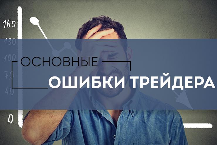 10 ОШИБОК ТРЕЙДЕРА-НОВИЧКА.
