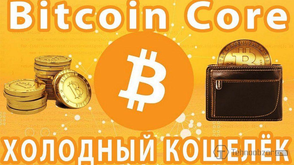 КАК ВОССТАНОВИТЬ BITCOIN CORE.перенос файла wallet.dat