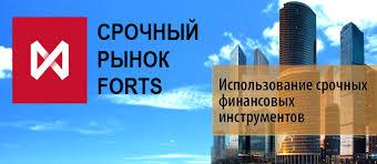 Срочная секция Московской биржи.