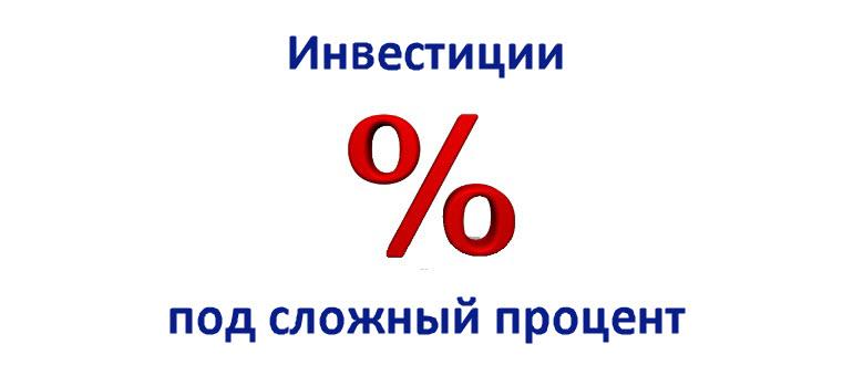 Что такое сложный процент?