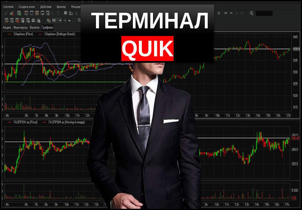 Как настроить терминал Quik для торговли на бирже.