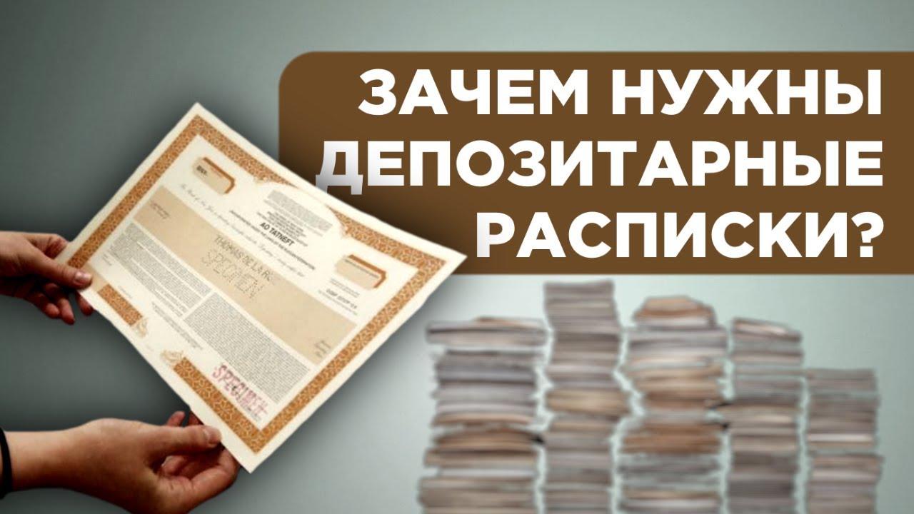 Что такое депозитарные расписки?