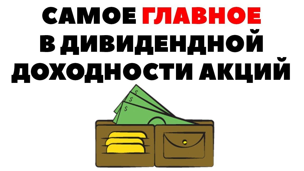 Топ 11 высокодоходных акций на Мосбирже.