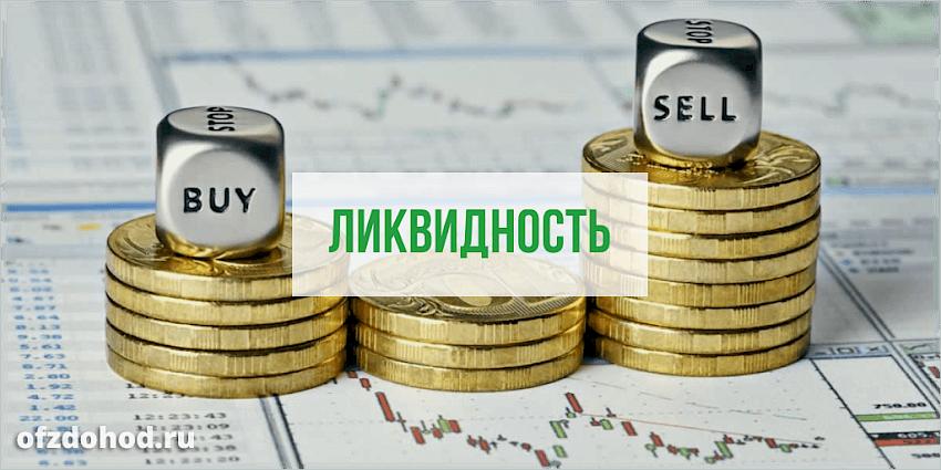 Что такое ликвидность на фондовой бирже?