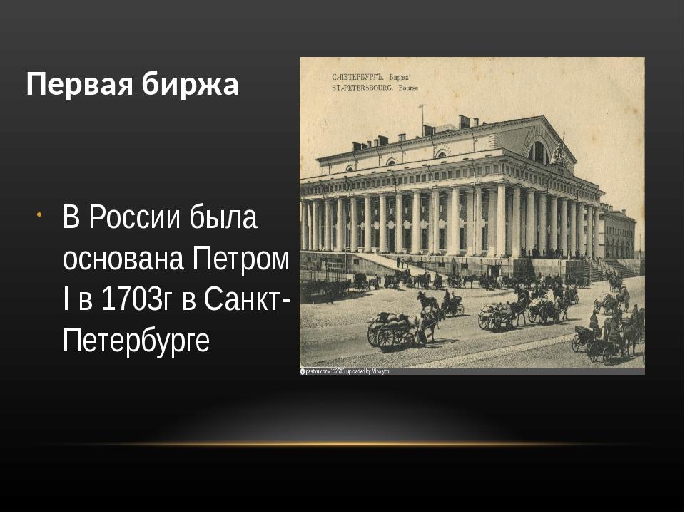 Биржевая торговля в Российской империи.